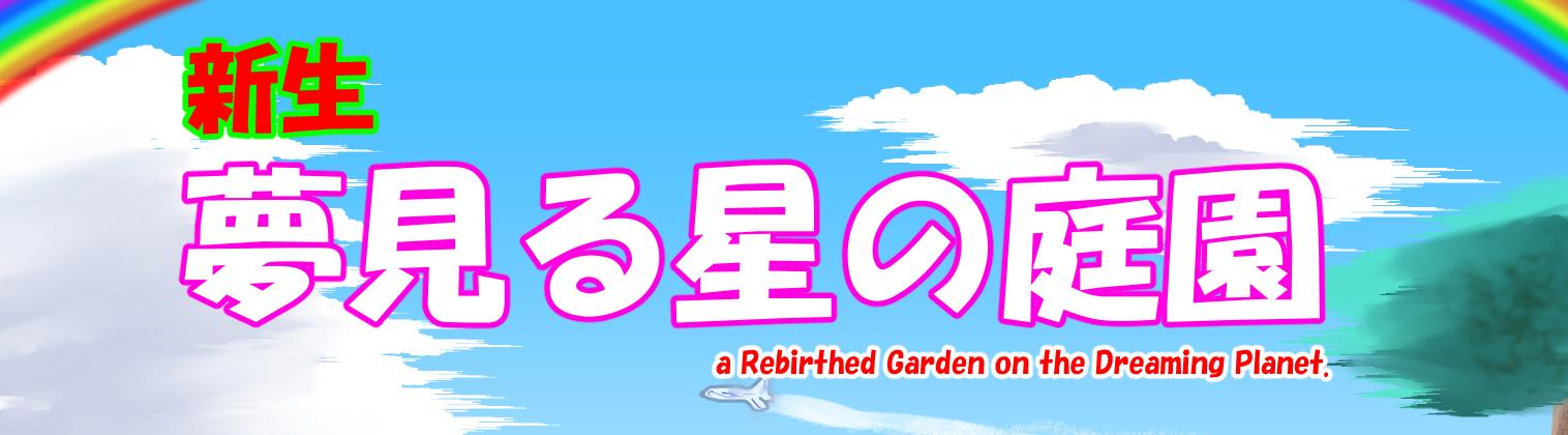 新生夢見る星の庭園